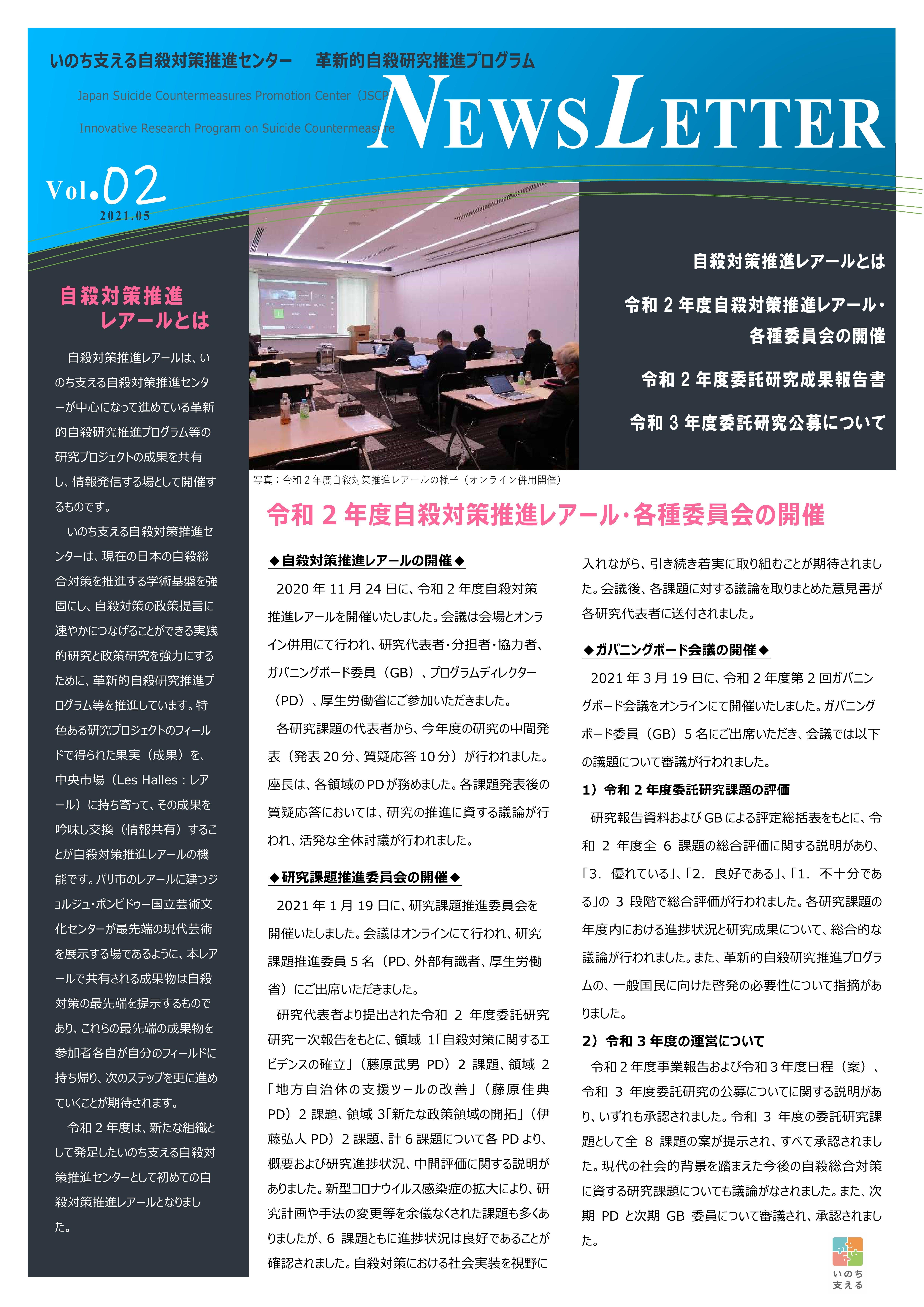 NewsLetter_vol.2_1.jpg
